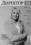 Director_magazine